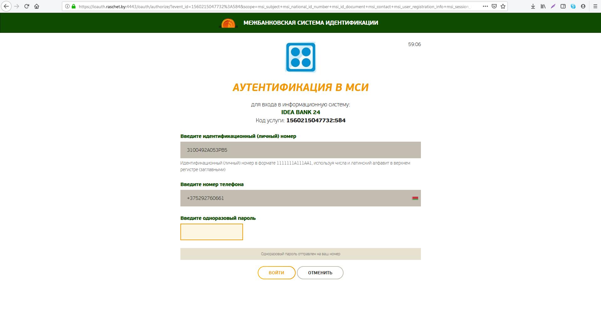 оформить кредит онлайн идея банк кредит в почта банке отзывы москва 2020