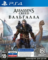 Assassin's Creed Вальгалла (PS4)