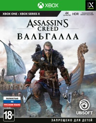 Assassin's Creed Вальгалла (Xbox One)