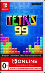 Tetris 99 + NSO (Switch)